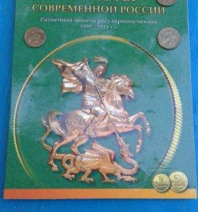 Монеты современной России. 10 и 50 коп , 1 и 5 коп