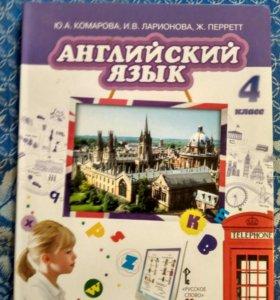 Английский язык 4 класс +CD (Комарова)