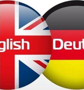Репетитор английского/немецкого языка