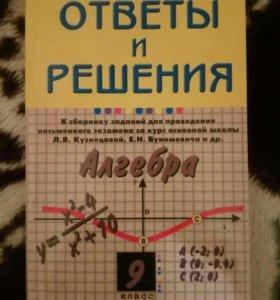 Сборник по алгебре для подготовки к ОГЭ