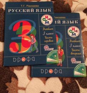 Учебник русского языка 3 класс Рамзаева Т.Г.