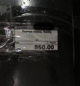 Локера передние Волга
