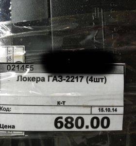 Локера ГАЗ-2217 комплект ( 4 штуки )