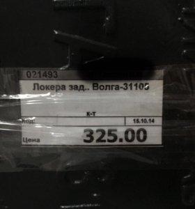 Локера задние Волга-31100