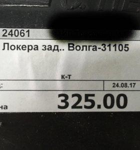 Локера задние Волга-31105