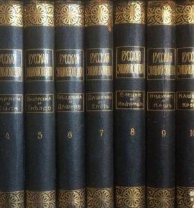 Коллекция старинных книг Русская энциклопедия 1911