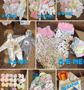 Вещи на ребёнка 0-6 месяцев