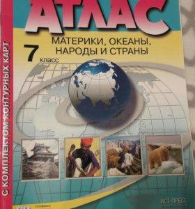 Атлас +конт.карта по географии 7 кл
