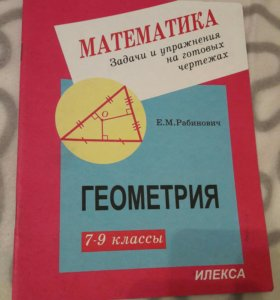 Задачник по геометрии 7-9 кл