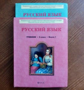 Учебники русски язык литература 5 класс школа 2100