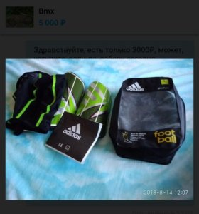Щитки футбольные Adidas оригинальные