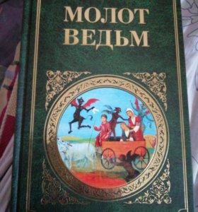 """""""Молот ведьм"""" исторический документ"""