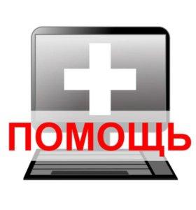 Ремонт компьютеров, ноутбуков. Компьютерная помощь