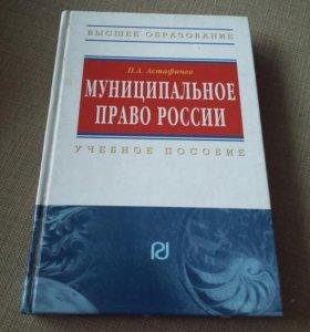 Книга Муниципальное право России
