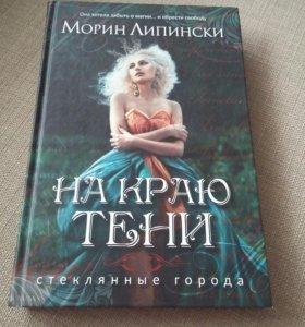 Книга На Краю Тени. Морин Липински