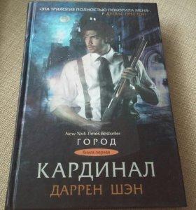 Книга первая из трилогии Кардинал. Даррен Шэн.