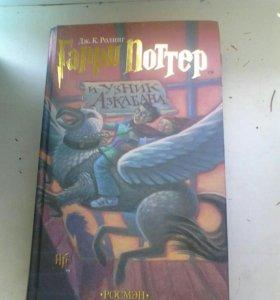 Книга ,, Гари Поттер и Узник Азкабана,,