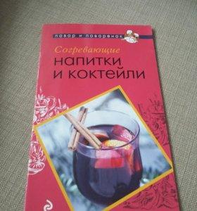 Книга: Согревающие напитки и коктейли.