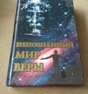Книга: Непознанный мир веры.