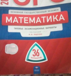 Огэ по математике 2018