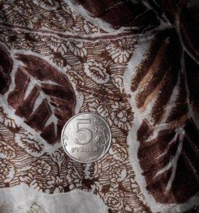 5 рублей коллекционные 1998 года