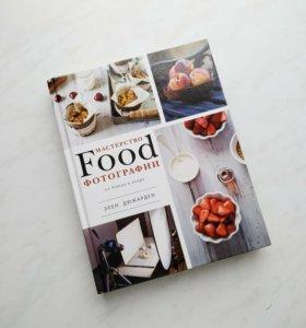 Книга по фотографии