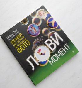 Книга по фото
