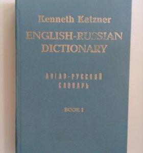 Англо-русский словарь, 26 000 слов. Кацнер