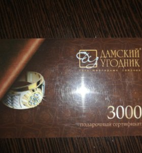 Сертификат в магазин Дамский Угодник на 3000 р.