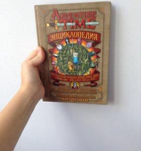 Книга Время Приключений(Adventure time)