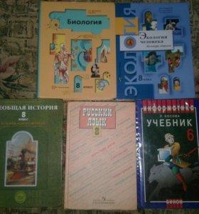 Продаются учебники.Цена одного учебника-180рублей.