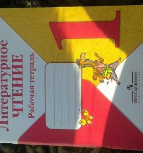 Литературное чтение -50 р. (1класс)
