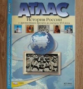 Новый атлас История России 6 класс