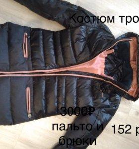 Костюм зима рост 152))