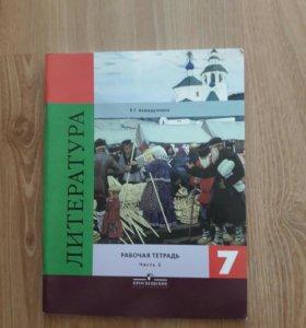 Новая тетрадь по литературе 7 класс