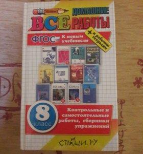 """книга """"все домашние работы"""" за 8-ой класс"""