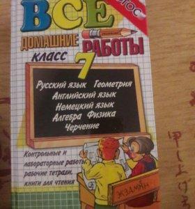 """книга """"все домашние работы"""" за 7-ой класс"""