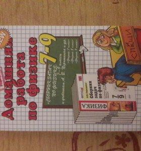 """книга """"домашняя работа по физике 7-9 класс"""""""