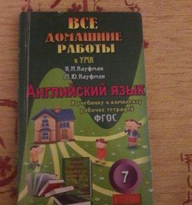 """книга """"все домашние работы по английскому языку"""""""