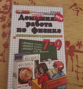 """книга """"все домашние работы по физике 7-9 класс"""""""