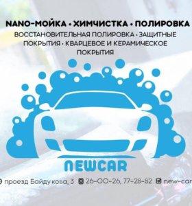 Автомойка , химчистка, полировка