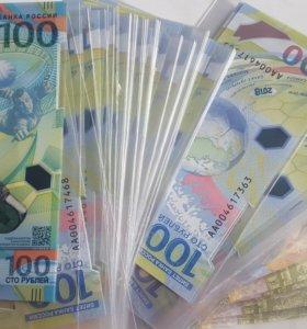 Банкнота 100 рублей Чемпионат мира по Футболу 2018