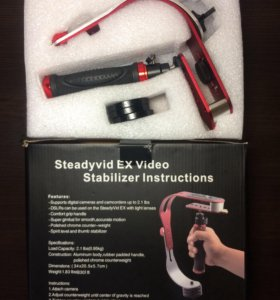 Стедикам ручной. SteadyVid EX Video
