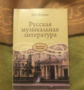 Учебник «русская музыкальная литература»