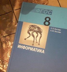 Книга по Информатике 8 класс