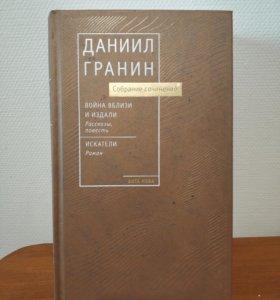 Даниил Гранин собрание сочинений