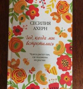 Книга «Год, когда мы встретились»
