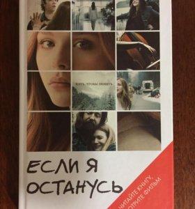 Книга «Если я останусь»