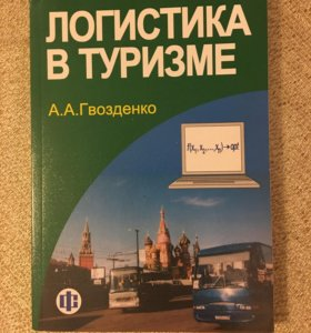 А.А.Гвозденко «Логистика в туризме»