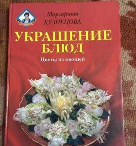 Книга украшение блюд «Цветы из овощей»